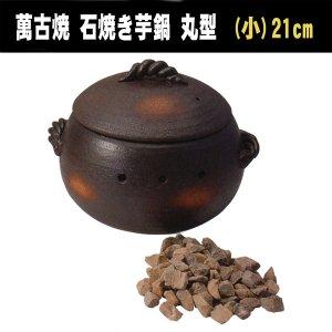 石焼き芋鍋 丸型 (小)  萬古焼