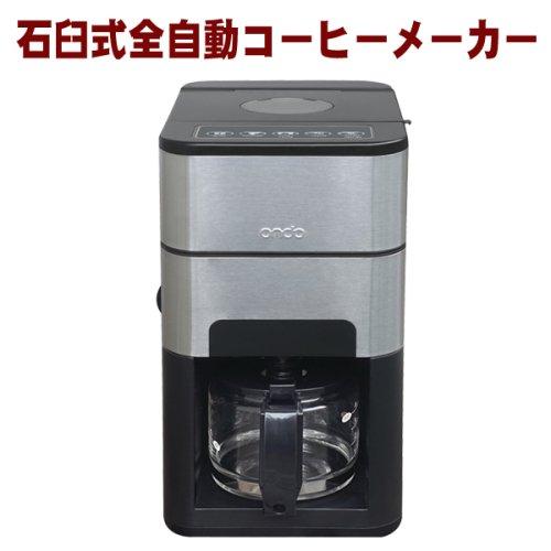 石臼式 全自動 コーヒーメーカー ブラック ON-01-BK
