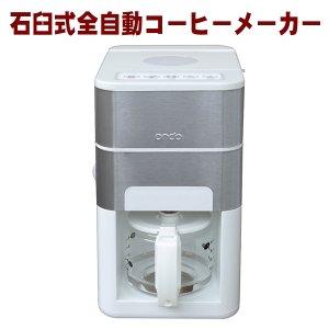 石臼式 全自動 コーヒーメーカー ホワイト ON-01-WH