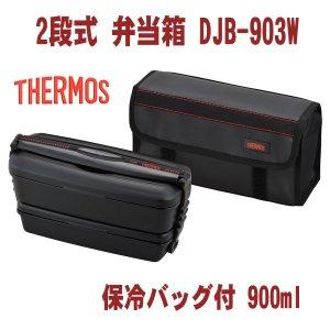 サーモス 弁当箱 DJB-903W BK 2段式 保冷バッグ付 900ml ブラック