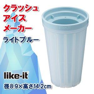 製氷器 クラッシュアイスメーカー ブルー