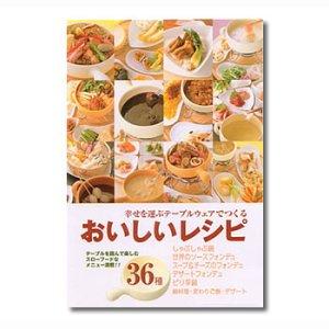 ケデップ おいしい レシピ 36種類