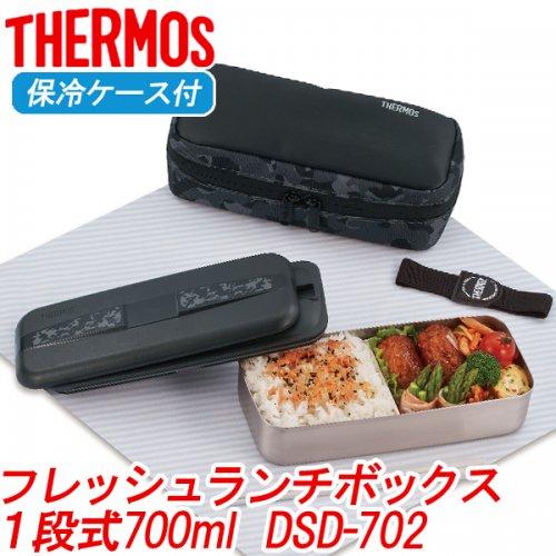 サーモス 弁当箱 1段式 DSD-702 700ml 保冷バッグ付