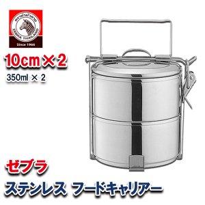 フードキャリア お弁当箱 ゼブラ ステンレス製 10cm×2 061837