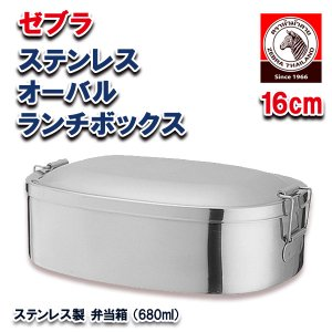 お弁当箱 ランチボックス ゼブラ ステンレス製 16cm 066610
