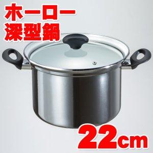 深型鍋 IH対応 ホーロー製 22cm 玉虫色 オニキスシリーズ ON-22F