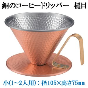 銅製コーヒードリッパー 円錐形 (1〜2杯用)槌目 694086
