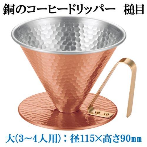 銅製コーヒードリッパー 円錐形 大(1〜4...