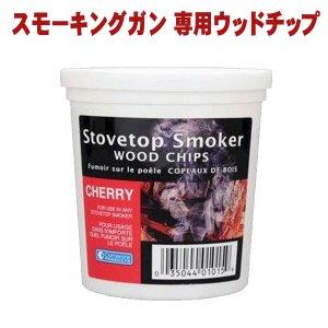スモーキングガン専用ウッドチップ サクラ 6671110 燻煙材 スモークチップ