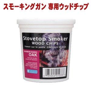 スモーキングガン専用ウッドチップ オーク 6671130 燻煙材 スモークチップ