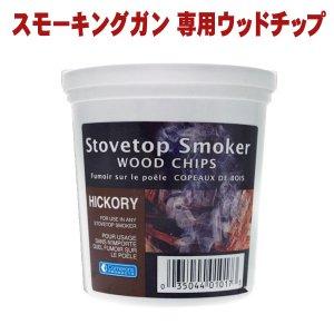 スモーキングガン専用ウッドチップ ヒッコリー 6671120 燻煙材 スモークチップ