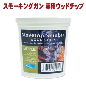 スモーキングガン専用ウッドチップ アップル 6671140 燻煙材 スモークチップ
