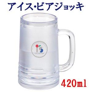 アイス ビアジョッキ 420ml ビールジョッキ I'sシリーズ