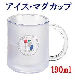 アイス マグカップ 190ml I'sシリーズ