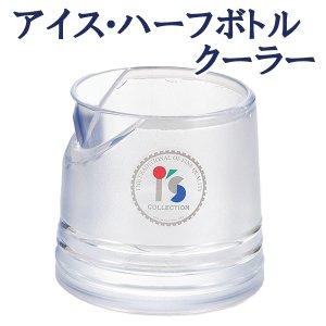 アイス ハーフボトルクーラー ワイン 日本酒 冷酒 ビール クーラー