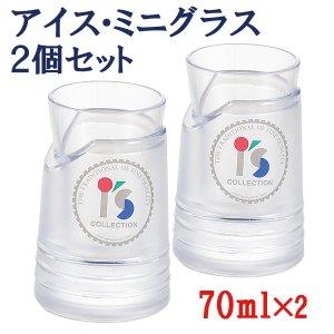 アイス ミニグラス・ペア 70ml I'sシリーズ