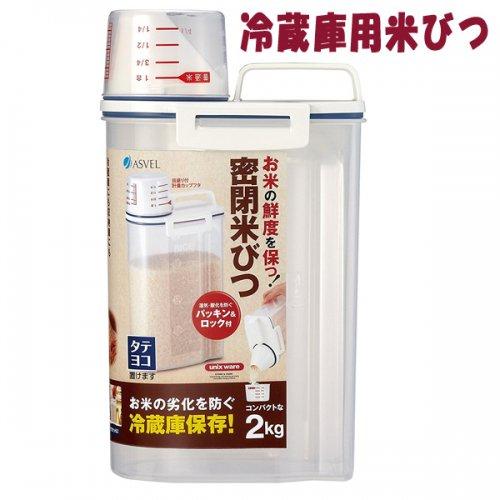 冷蔵庫用 密閉米びつ 2kg 7509