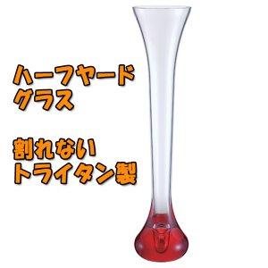 ハーフヤードグラス レッド 0756400 ビアグラス トライタン 割れない