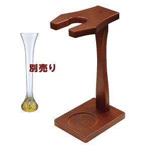 ハーフヤードグラス 専用スタンド 木製 0756610 ビアグラス トライタン 割れない