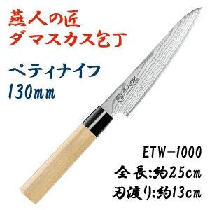 ペティナイフ 130� ダマスカス鋼 燕人の匠 ETW-1000 包丁