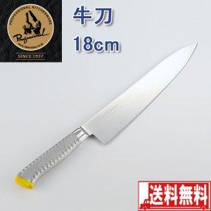 牛刀 18cm モナカハンドル E-pro PLUS 包丁 洋包丁 8734000