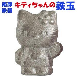キティちゃんの鉄玉 漬物 色づけ 日本茶 鉄分補給