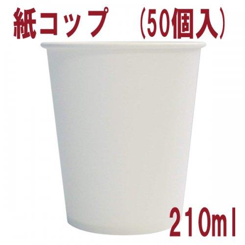 紙コップ (50個) 7オンス(210ml) ペーパ...
