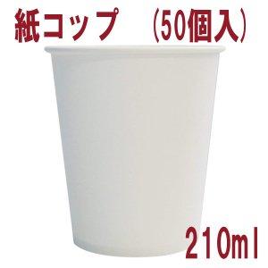 紙コップ (50個) 7オンス(210ml) ペーパーカップ PAS-345