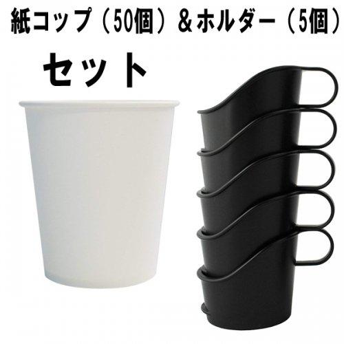 紙コップ 210ml (50個) &ホルダー (...