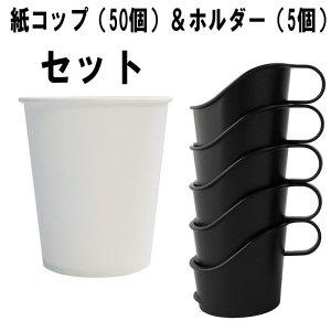 紙コップ 210ml (50個) &ホルダー (5個)セット