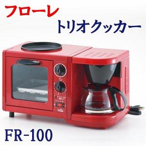 トースター コーヒーメーカー 目玉焼き 1台3役 トリオクッカー FR-100