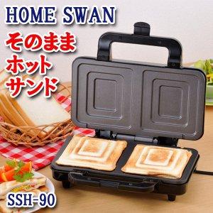 ホットサンドメーカー SSH-90 HOME SWAN そのままホットサンド