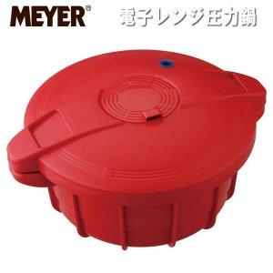 マイヤー 電子レンジ用圧力鍋 レッド 1172-010