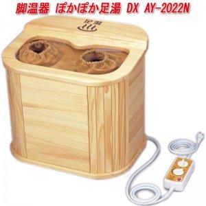 遠赤外線 脚温器 ぽかぽか足湯 DX AY-2022N 足温器