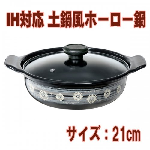 IH対応 土鍋風 ホーロー鍋 飛鳥 21cm