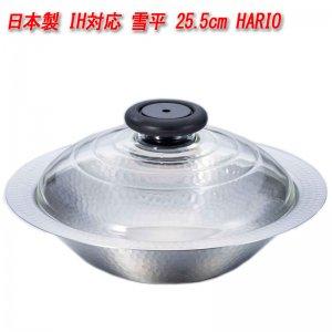 ステンレス鍋 雪平 25.5cm IH対応 ハリオ MIS-26 鍋料理用  持ち手なし
