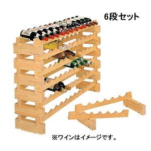 白木木製 ワインラック 12本用 お得な6段セット 送料無料