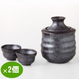 2個セット 酒器 日本酒 酒燗器セット 大 黒結晶 3151-55-41