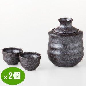 2個セット 酒器 日本酒 酒燗器セット 小 黒結晶 3151-53-41