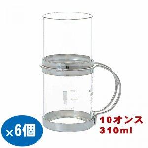 6個セット ハリオ 耐熱 ホット 焼酎グラス 10オンス HWC-10SV ホットチューハイグラス