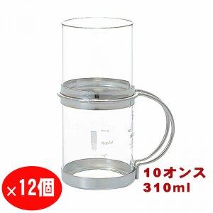 12個セット ハリオ 耐熱 ホット 焼酎グラス 10オンス HWC-10SV ホットチューハイグラス 送料無料