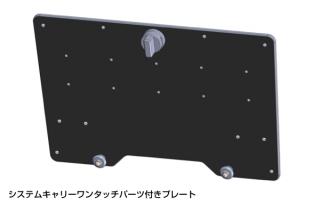 システムプレートフロントタイプ(キャリー用ワンタッチパーツ付き)