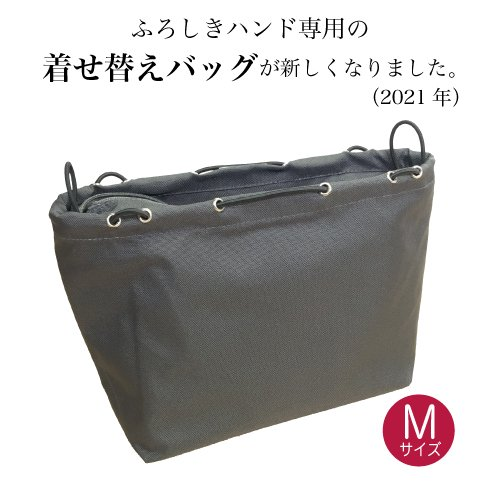 <img class='new_mark_img1' src='https://img.shop-pro.jp/img/new/icons12.gif' style='border:none;display:inline;margin:0px;padding:0px;width:auto;' />【新作】バッグインバッグ Mサイズ メール便可