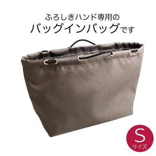 【新作】Sサイズ バッグインバッグ  送料無料(メール便)