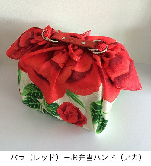 <img class='new_mark_img1' src='https://img.shop-pro.jp/img/new/icons25.gif' style='border:none;display:inline;margin:0px;padding:0px;width:auto;' />【お弁当ハンドセット】Misato Asayama バラレッド
