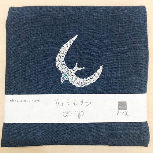 数量限定 50cm ミナペルホネン リネン刺繍【帯付】 go! ブルー
