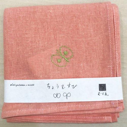 数量限定 50cm ミナペルホネン リネン刺繍【帯付】 choucho サーモンピンク