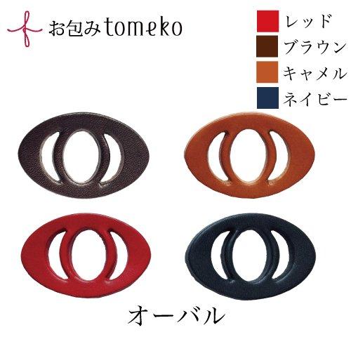 【単品】お包みtomeko ~オーバル~