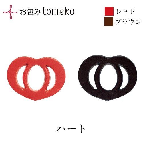 【単品】お包みtomeko ~ハート~
