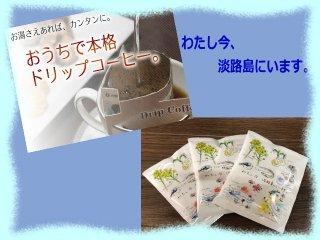ホテルニュー淡路オリジナルドリップ 全国送料無料(ゆうメール)